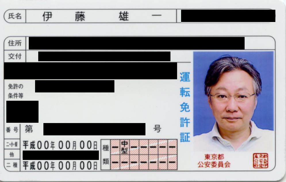 運転免許所更新写真